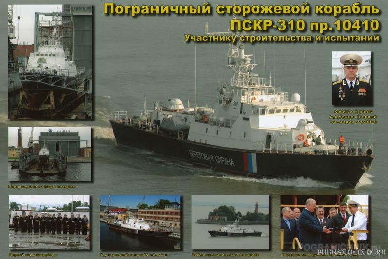 Фото ПСКР зав № 310(10410)