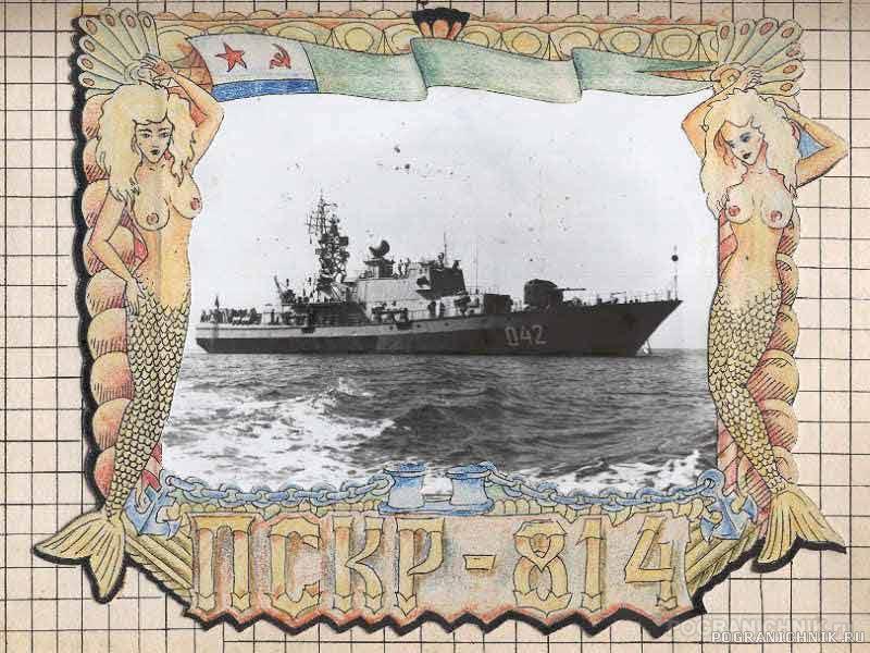 ПСКР-814 (ныне Сарыч) 1991 г.