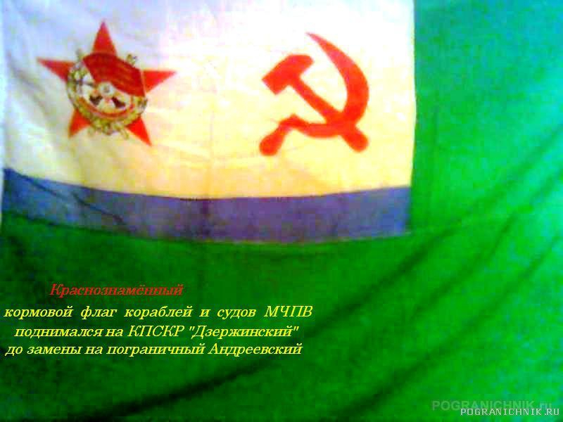 """Краснозн.Флаг КПСКР""""Дзержинский"""""""