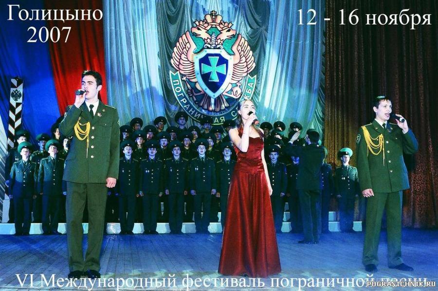 Фестиваль в Голицыно