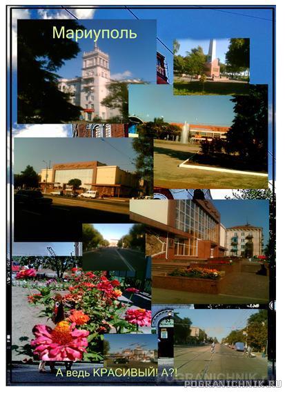 Город Мариуполь.jpg