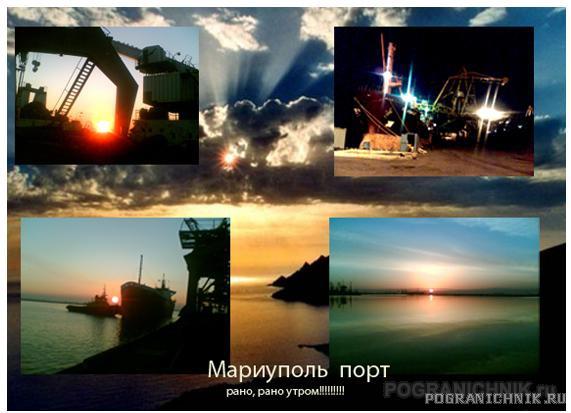 порт Мариуполь.jpg