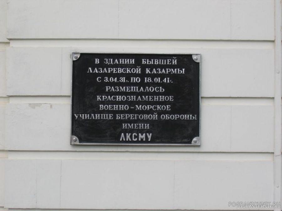 7-й учебный отряд ВМФ им. Ф.С. Октябрьского