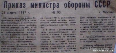 Призыв весна 1987 года.