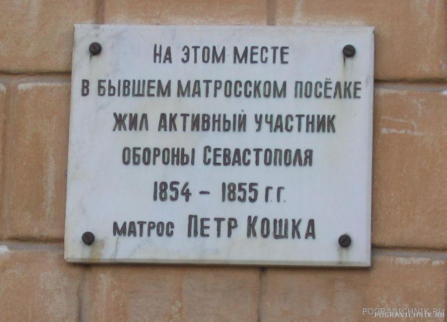 7-й учебный отряд ВМФ им. Ф.С. Октябрьского. Севастополь