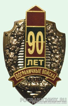 Юбилейный знак 90 лет учреждению пограничных войск