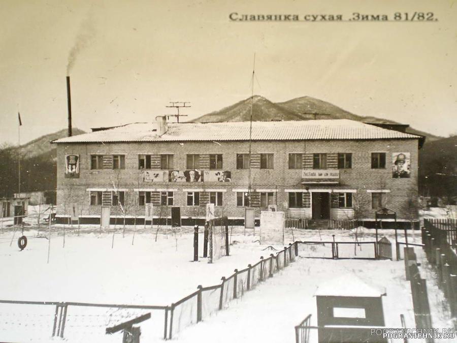 Cлавянка сухопутная Зима 1981-1982