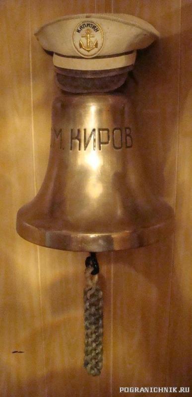 Киров - рында