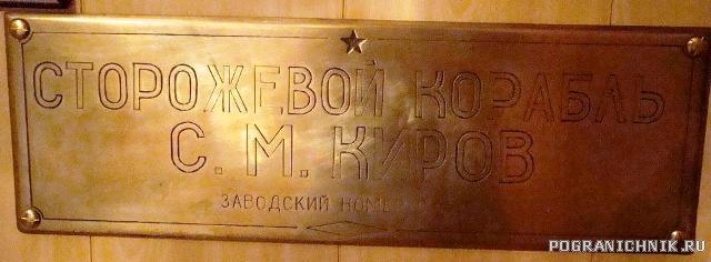 Киров корабельная табличка