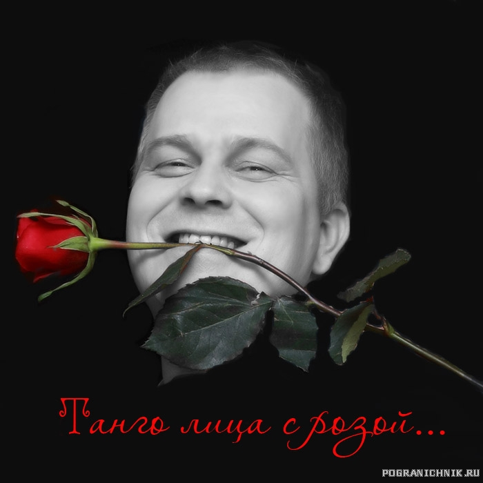 Танго лица и розы