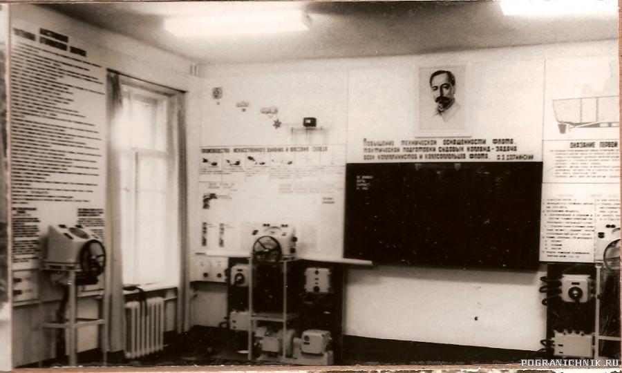Учебный класс штурманских электриков 1982 г.