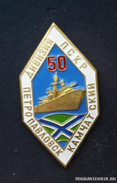 50 лет 1 ДПСКР