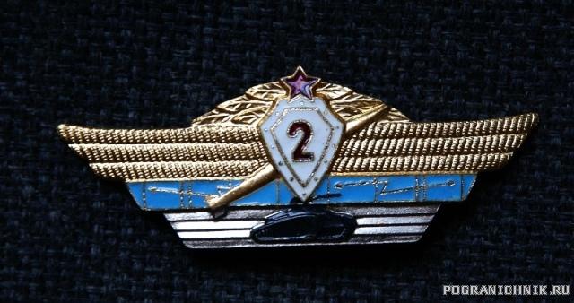 2 класс офицеры