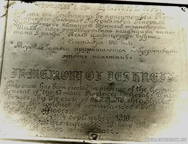 Чукотка деревянный крест и табличка на нем...кто был узнает