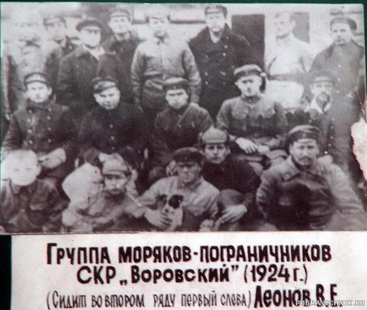 моряки на борту 1924 г