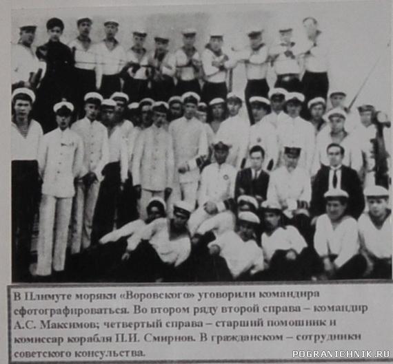 экипаж и командир Максимов в Плимуте.