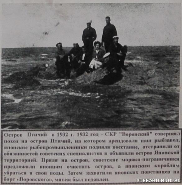 остров Птичий 1932 г