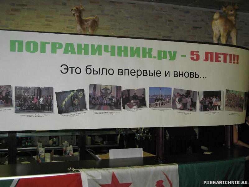 5 лет ПОГРАНИЧНИК.ру