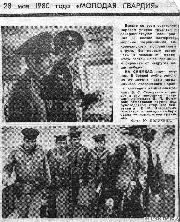 28 мая 1980