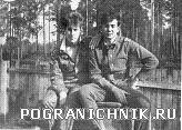 калевала стражник 11 застава 1988год