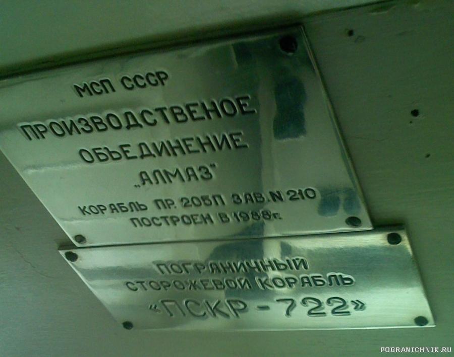 Заводская табличка ПСКР-722