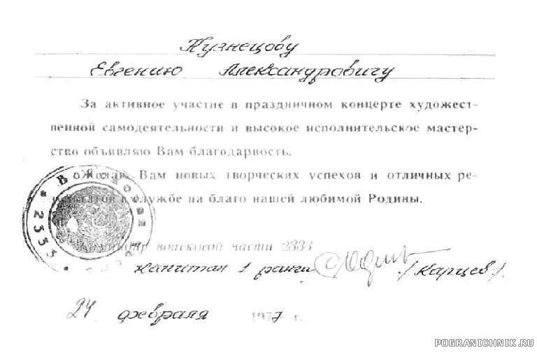 Дорогой документ от Анапского командира части.