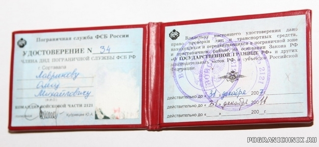 Удостоверение 1