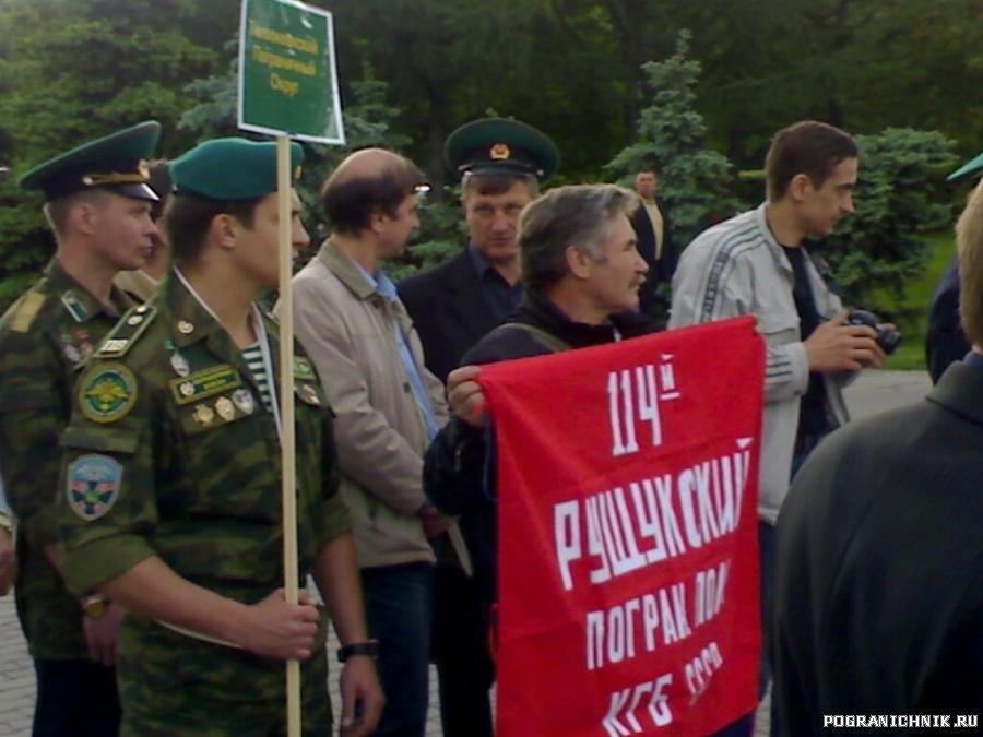 Знамя 114 ПО. 28 Мая 2008 года. Сквер пограничников Москва
