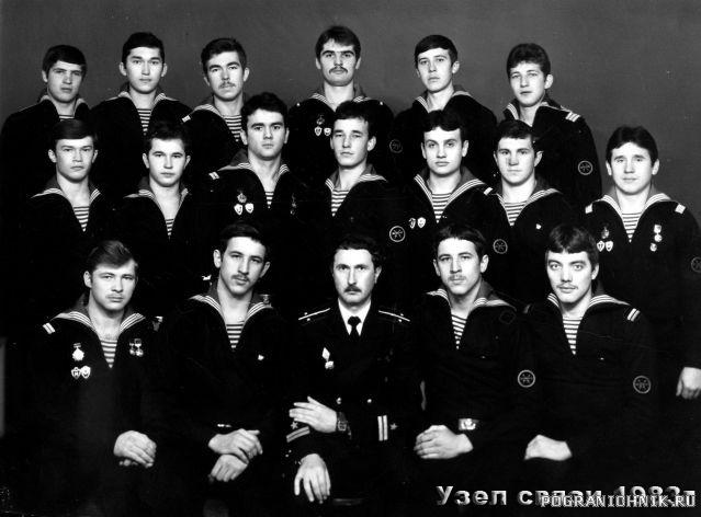 Узел  связи 1983г Фото Евг. Жирнова