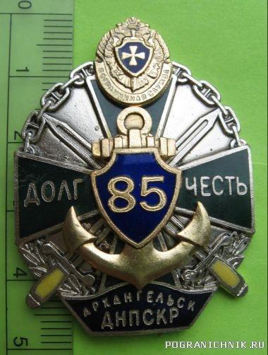 Знак ДНПСКР Архангельск 85 лет.