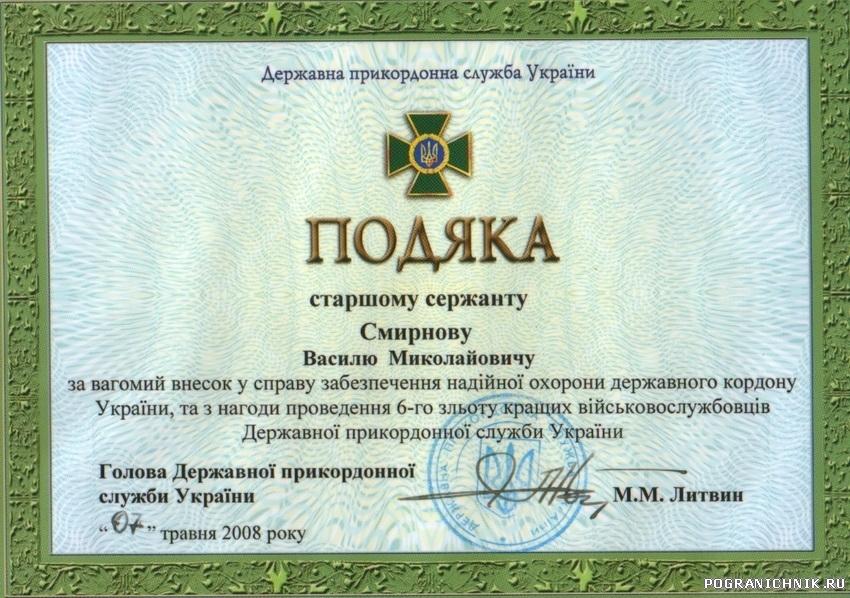 Благодарность от М.М.Литвина