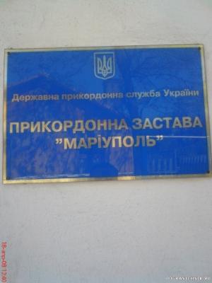 Донецкий Пограничный Отряд