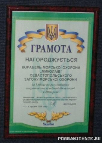 "ПСКР-722 - ""Миколаiв"""