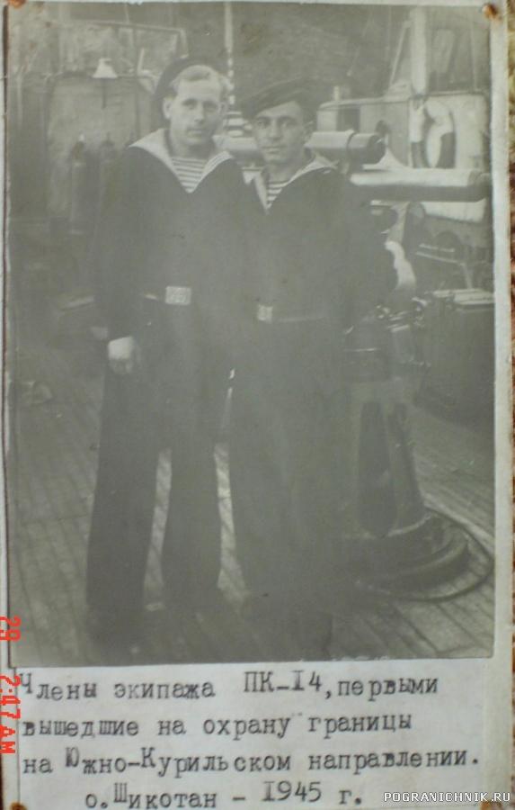 1945 год, ПК-14