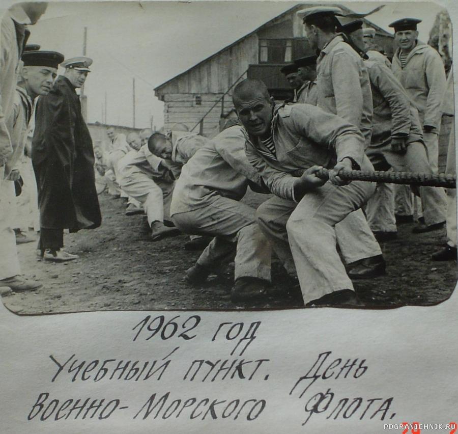 День ВМФ 1962 год