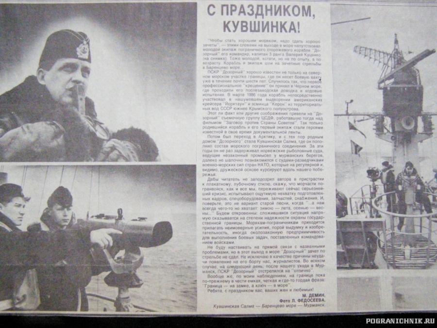 """""""Советский Мурманск"""", май 1992"""