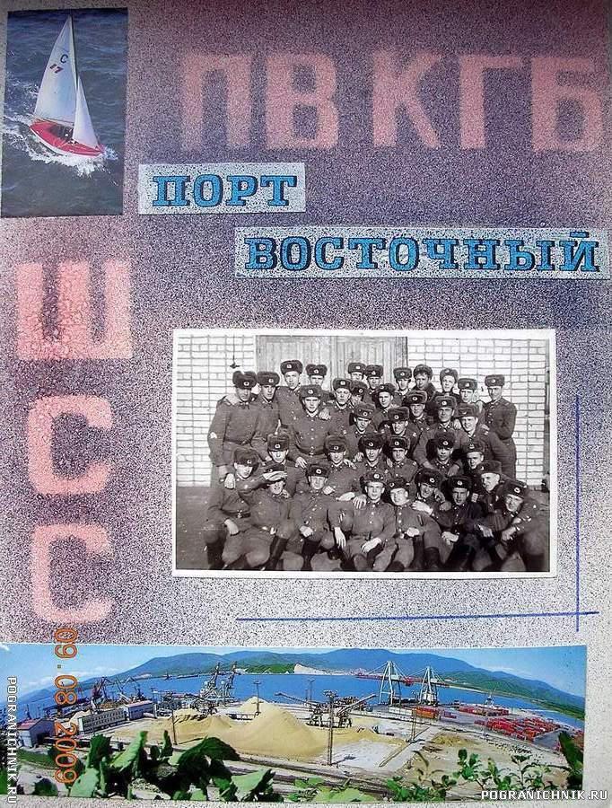 ОКПП Находка -ШСС (Восточный)1985г.