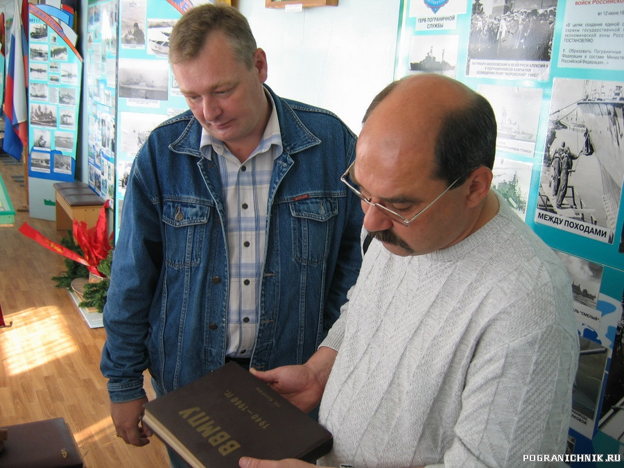 В музее морской пограничной славы. 19.09.09