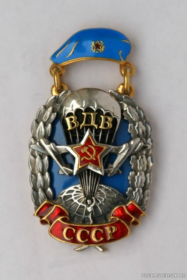 """знак-жетон """"ВДВ-СССР"""""""