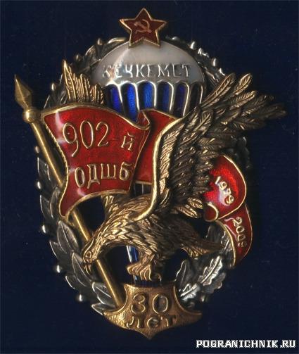 902 ОДШБР (зо лет)