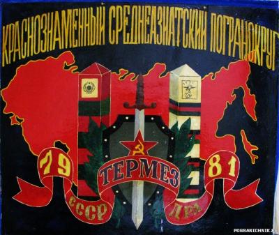 "ТЕРМЕЗСКИЙ ПО 5 ПЗ ""СТАРЫЙ ТЕРМЕЗ"""
