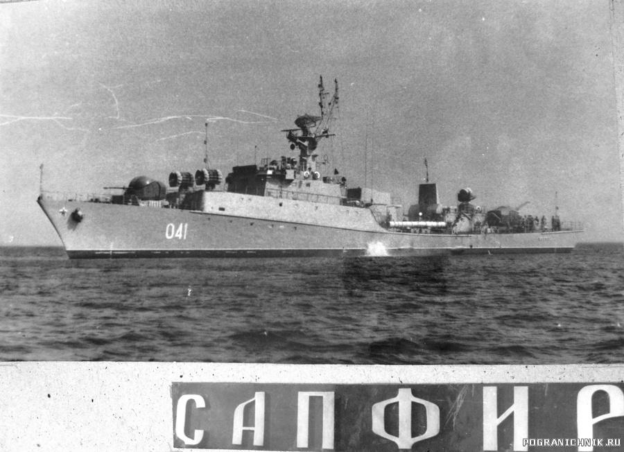 """г. Севастополь   ПСКР  """"САПФИР""""   31.07.1978г."""
