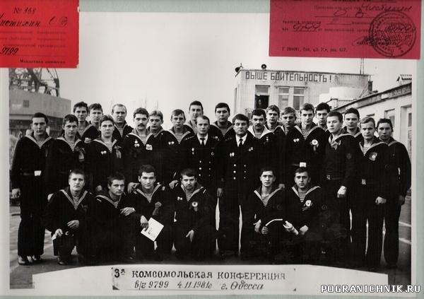 делегаты ноябрь 1981