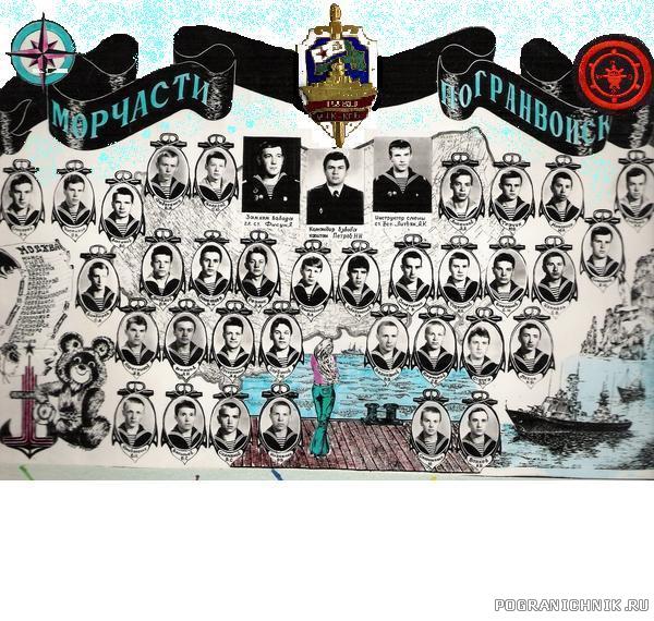 1 школа 3 рота 1 взвод 31 смена 1979-80