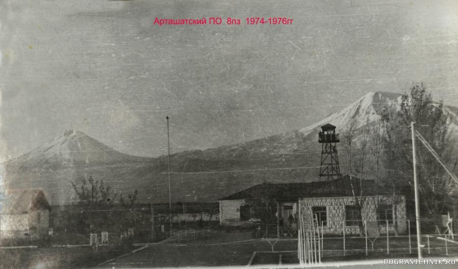 Арташатский ПО.  8 пз 1974-1976гг
