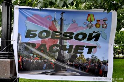 Боевой расчёт-27мая2010. Москва