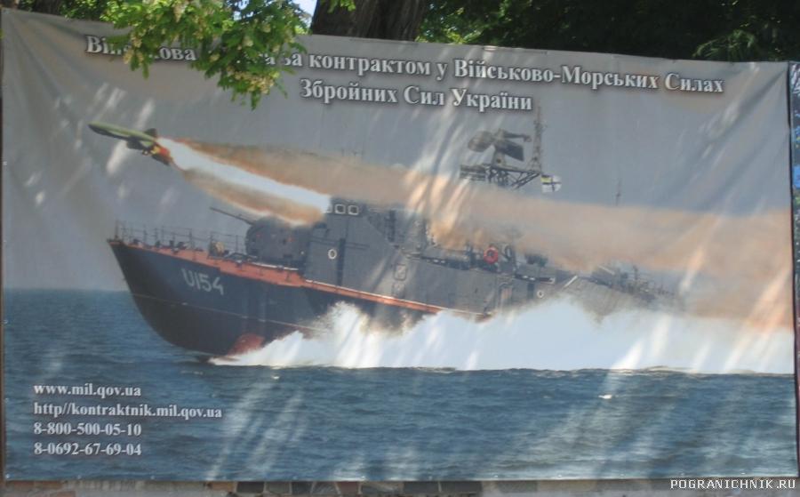 Плакат в Севастополе