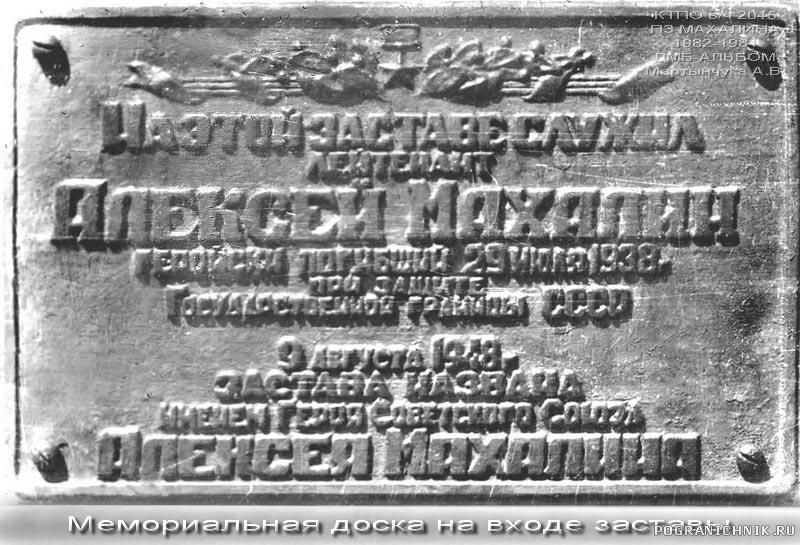ПЗ Махалина (1983-1984 г)