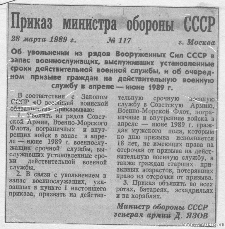 10 ОБПСКР 1986-89