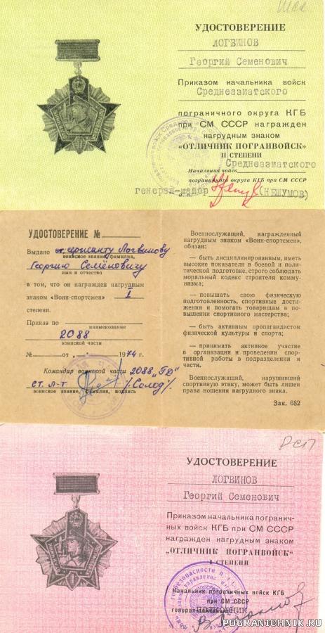 Награды за годы службы. 1972-75 гг.
